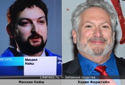 Михаил Найш и Харви Фирштейн