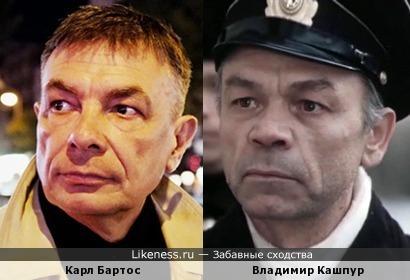 Карл Бартос и Владимир Кашпур