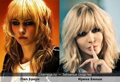 Пип Браун и Ирина Билык