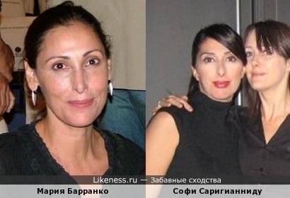 Мария Барранко и Софи Саригианниду