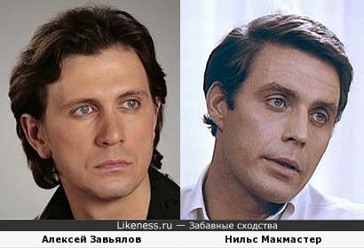 Алексей Завьялов и Нильс Макмастер