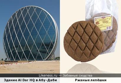Здание Al Dar Headquarters в Абу-Даби похоже на классическую ржаную лепёшку