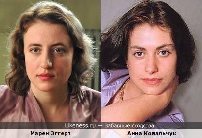 Марен Эггерт и Анна Ковальчук