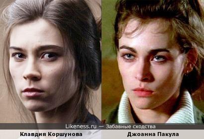 Клавдия Коршунова и Джоанна Пакула