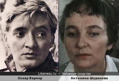 Оскар Вернер и Антонина Шуранова