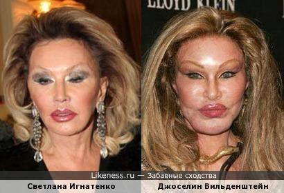 Светлана Игнатенко и Джоселин Вильденштейн