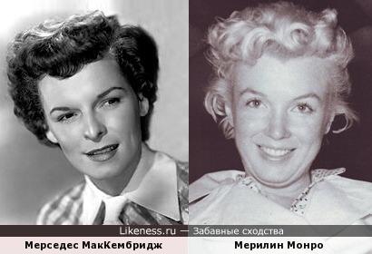 Мерседес МакКембридж напомнила Мерилин Монро без макияжа