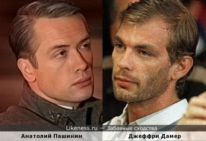 Анатолий Пашинин и Джефри Дамер