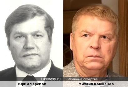 Юрий Черепов и Михаил Кокшенов