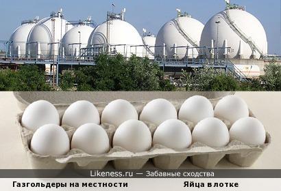 Промышленные газгольдеры (такие громадные бачки для хранения газа) похожи на яйца в лотке