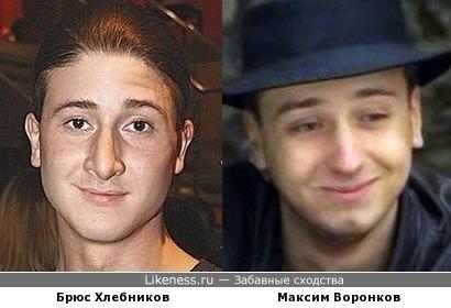 Брюс Хлебников и Максим Воронков