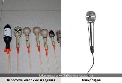 Фейерверки похожи на микрофон