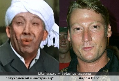 "Аарон Перл напомнил ""глухонемого иностранца"""