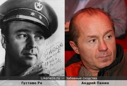 Густаво Ре и Андрей Панин