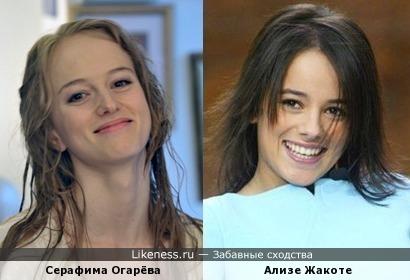 Серафима Огарёва напомнила Ализе