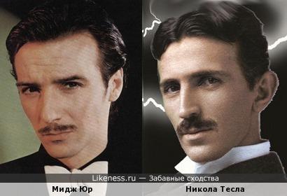 Мидж Юр (Ultravox) и Никола Тесла