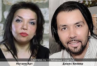 Натали Арт и Денис Клявер - будто родственники