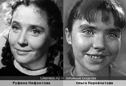 Руфина Нифонтова и Ольга Наровчатова
