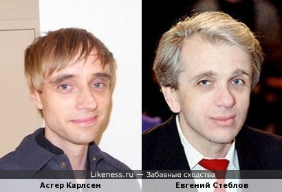 Асгер Карлсен и Евгений Стеблов