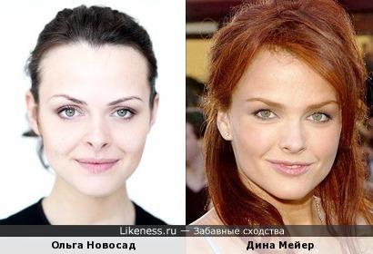 Ольга Новосад и Дина Мейер