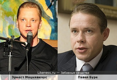 Эрнест Мацкявичус и Павел Буре