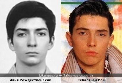 Илья Рождественский и Себастьен Рош