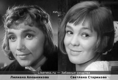 Лилиана Алешникова и Светлана Старикова