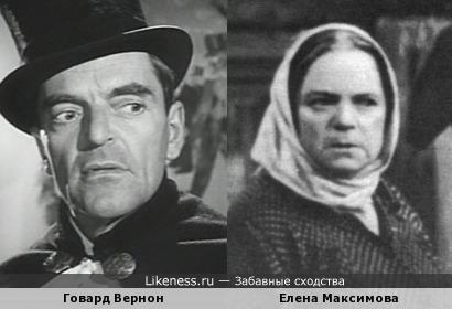 Говард Вернон и Елена Максимова