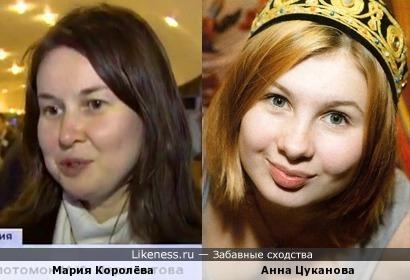 Мария Королёва и Анна Цуканова
