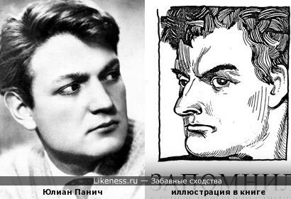 Иллюстрация в книге напомнила Юлиана Панича