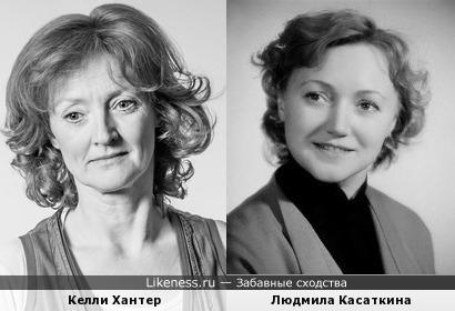 Келли Хантер и Людмила Касаткина