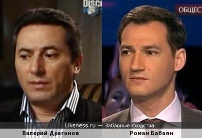 Валерий Драганов и Роман Бабаян