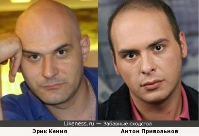 Эрик Кения и Антон Привольнов