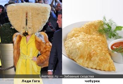 Леди Гага похожа на чебурек