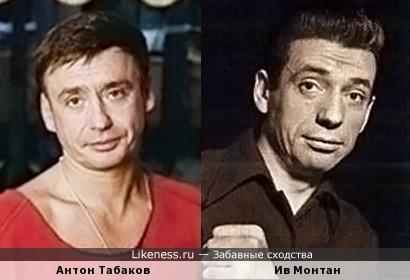 Антон Табаков и Ив Монтан