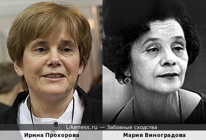 Ирина Прохорова и Мария Виноградова