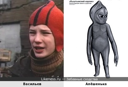 "Кыштымский карлик напомнил персонажа из ""Чучела"""