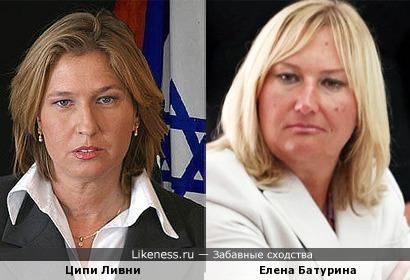 Ципи Ливни и Елена Батурина