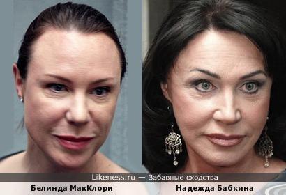 Белинда МакКлори и Надежда Бабкина
