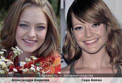 Александра Киреева и Сара Аллен