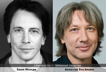 Билл Монди и Алексей Весёлкин