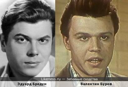 Эдуард Бредун и Валентин Буров