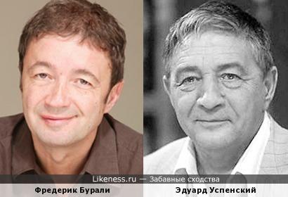 Фредерик Бурали и Эдуард Успенский