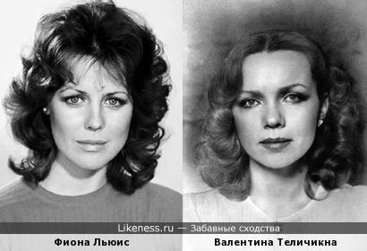 Фиона Льюис и Валентина Теличикна