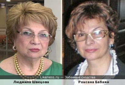 Людмила Швецова и Роксана Бабаян