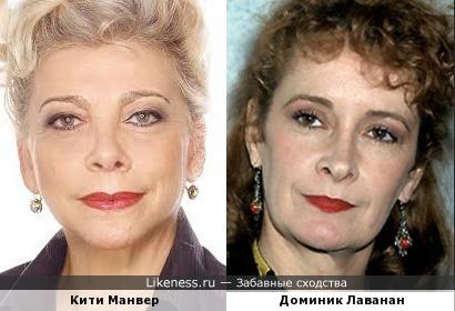 Кити Манвер и Доминик Лаванан