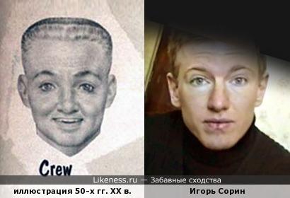 Иллюстрация из парикмахерского постера 50-х напомнила Игоря Сорина