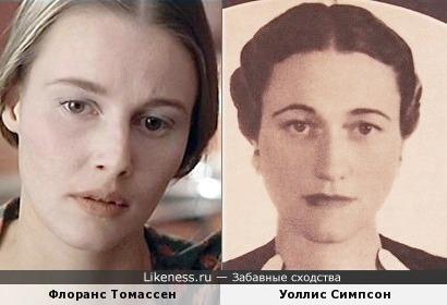 Флоранс Томассен и Уоллис Симпсон