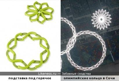 Складная подставка от Berghoff напоминает складные олимпийские кольца