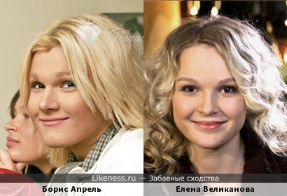 Борис Апрель и Елена Великанова